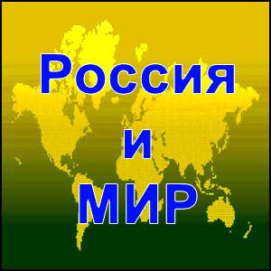 Что происходит в России и Мире? Выпуск 16
