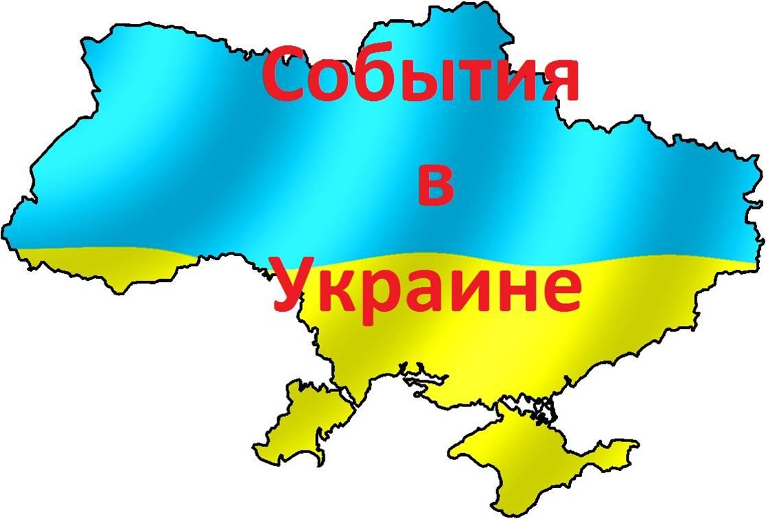Анализ политических событий в Украине №8