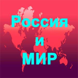 Что происходит в России и Мире? 15 (29)