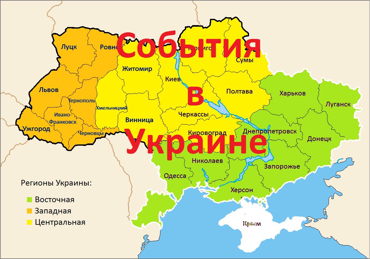 Анализ политических событий в Украине. Выпуск №14