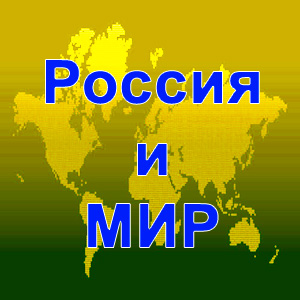 Что происходит в России и Мире? Выпуск 12