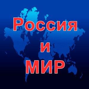 Что происходит в России и Мире? -  33