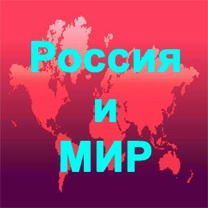 «Что происходит в России и Мире? -  34