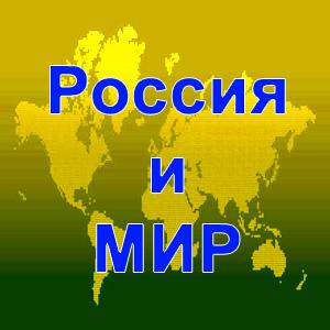 «Что происходит в России и Мире? -  39