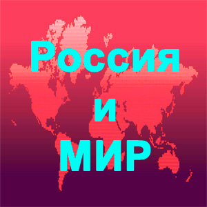 «Что происходит в России и Мире? -  40