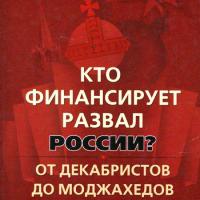 Кто финансирует развал России. Глава 10