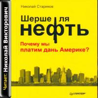 Шерше ля нефть. Глава 11