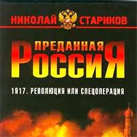Преданная Россия. Часть 1