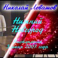 Выступление в Нижнем Новгороде 3 июня 2007 года