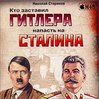 Кто заставил Гитлера напасть на Сталина. Часть 1