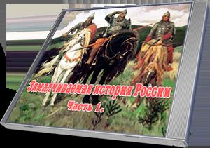 Замалчиваемая история России-1