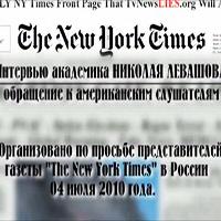 Неопубликованное интервью для New York Times 6 июля 2010 года