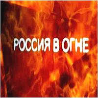 Россия в огне. Фильм Ф. Калугина 22 августа 2010 года