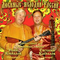 Любимые мелодии России