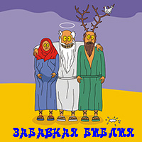 Забавная Библия. Часть 43