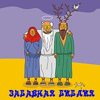 Забавная Библия. Часть 44-45