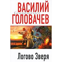Евангелие от зверя-1. Логово зверя. Часть 1