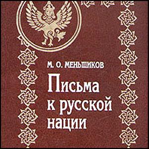 Письма к русской нации. 1909 г. Правительство и евреи