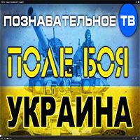 Поле боя - Украина. 17 апреля 2014 года