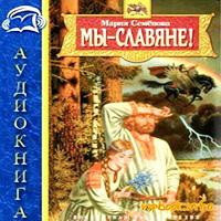 Мы славяне. Часть 5