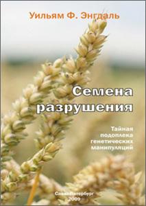 Семена разрушения. Часть 3