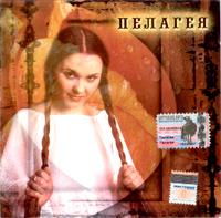 «Пелагея»