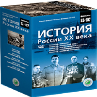 История России ХХ века. Часть 21-22