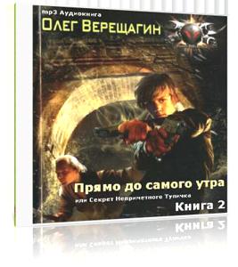 Прямо до самого утра или Секрет неприметного тупичка. Глава 6-6