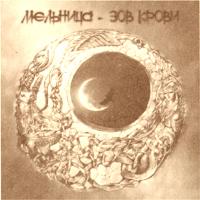 2006 - Знак Четырёх. Зов Крови