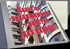 Налог на недвижимость - рабство для народа