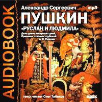 Руслан и Людмила. Песнь 3