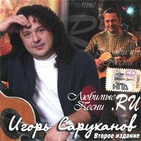 Любимые песни.ru
