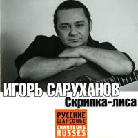 Скрип колеса - 2009