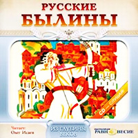 Русские былины. Часть 1