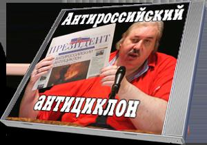 Антироссийский Антициклон-1