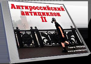 Антироссийский Антициклон-2