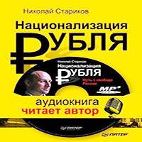 Национализация рубля. Глава 13